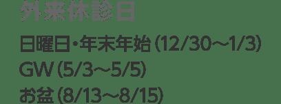 外来診療時間日曜日・年末年始(12/30~1/3)GW(5/3~5/5)お盆(8/13~8/15)